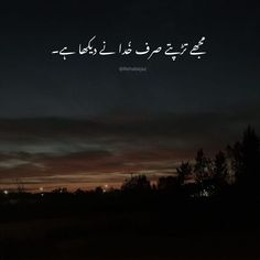 Hindi Quotes Images, Poetry Quotes In Urdu, Sufi Quotes, Urdu Poetry Romantic, Love Poetry Urdu, My Poetry, Qoutes, True Feelings Quotes, Drama Quotes