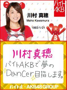 バイトAKB川村真穂さん・バイトAKBで叶えたい夢とは?©AKS