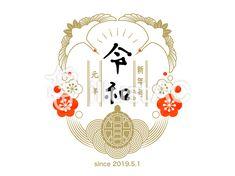 Japanese Graphic Design, Vintage Graphic Design, Retro Design, Icon Design, Chinese Branding, Japanese Branding, New Year's Eve Flyer, Packaging Design, Branding Design