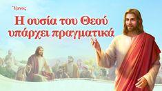 Η ουσία του Θεού υπάρχει πραγματικά Tape, Movies, Movie Posters, Films, Film Poster, Cinema, Movie, Film, Movie Quotes