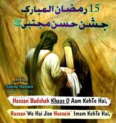 Allah Quotes, Urdu Quotes, Ramzan Wallpaper, Imam Hussain Karbala, Best Islamic Quotes, Ramadan Crafts, Urdu Shayri, Muharram, Hazrat Ali