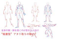 """【講座】全身や腕・脚がうまく描けない人向け、""""稲妻型""""アタリ取り [1]"""
