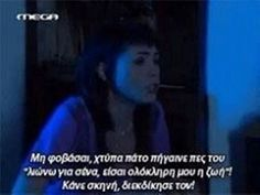greek quotes shared by ntenizinent on We Heart It Greek Quotes, Film Quotes, True Stories, Find Image, We Heart It, Verses, Texts, Lyrics, Jokes