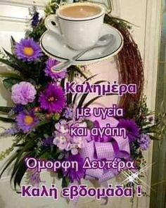 Graphic Tank, Good Morning, Buen Dia, Bonjour, Good Morning Wishes