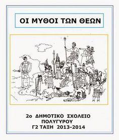 Greek Mythology, School, Kids, Young Children, Boys, Children, Boy Babies, Child, Kids Part