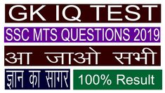 GK IQ Test in Hindi for All Competitive Exams #Day13 #gk #gkinhindi #mts...