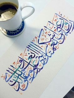 Calligraphy Drawing, Arabic Calligraphy Art, Arabic Art, Calligraphy Tutorial, Calligraphy Alphabet, Islamic Art Pattern, Pattern Art, Islamic Wall Art, Arabic Design