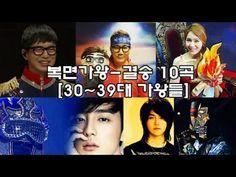 복면가왕-결승 10곡 [30대~39대 가왕들]