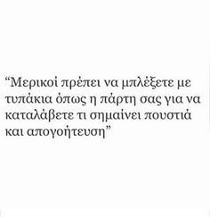 My Life Quotes, Greek Quotes, Lyrics, Poetry, Messages, Mood, Thoughts, Sayings, Funny