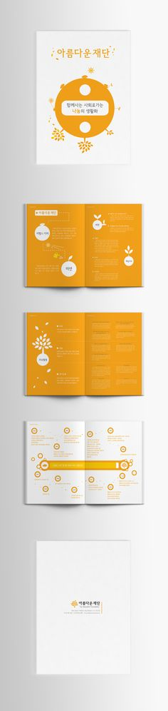 Editorial Design 'The Beautiful Foundation' on Behance Brochure Layout, Brochure Design, Editorial Layout, Editorial Design, Photo Images, Picture Albums, Catalog Design, Book Design Layout, Layout Inspiration
