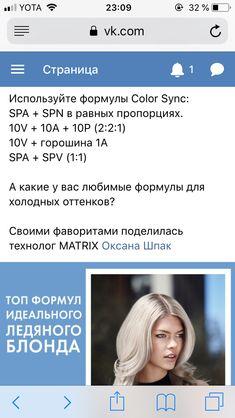 Matrix Formulas, Matrix Hair Color, Hair Color Formulas, Hair Toner, Hair Color Techniques, Blonde Color, Dyed Hair, Hair Makeup, Hair Beauty