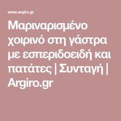 Μαριναρισμένο χοιρινό στη γάστρα με εσπεριδοειδή και πατάτες   Συνταγή   Argiro.gr