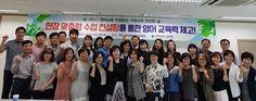 전남도교육청, 「영어교육 컨설팅단」 역량강화 연찬회