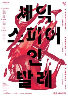 Cool Poster Designs, Cool Designs, Band Posters, Cool Posters, Typography Poster, Typography Design, Geometric Poster, Coffee Poster, Seoul