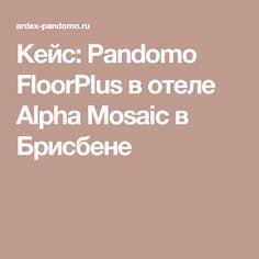 Кейс: Pandomo FloorPlus в отеле Alpha Mosaic в Брисбене Mosaic, Mosaics, Tile Mosaics