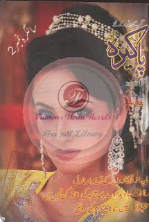 Pakeezah Digest May 2016, read online or download free latest Urdu digest Pakiza Digest by Jasusi Publications Karachi contains many stories, myths and novels by famous authors.