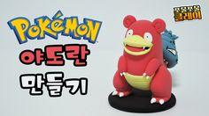 클레이로 포켓몬 야도란ヤドラン 만들기 How to make Pokemon Slowbro air dry clay figure