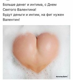 Russian Humor, Funny Phrases, Magic Johnson, Funny Sexy, Military Humor, Just Beauty, Beautiful Curves, Adult Humor, Man Humor