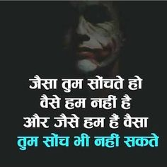 Hindi Motivational Quotes, Inspirational Quotes in Hindi - Brain Hack Quotes Marathi Love Quotes, Hindi Quotes Images, Inspirational Quotes In Hindi, Hindi Quotes On Life, Gujarati Quotes, Life Quotes, Poetry Quotes, Positive Attitude Quotes, Funny Attitude Quotes