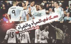 real madred ♥