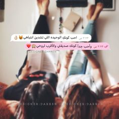 Bff Quotes, Movie Quotes, Words Quotes, Funny Quotes, Islamic Love Quotes, Arabic Quotes, Happy Birthday Pictures, Best Friends Forever, Friend Photos