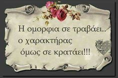 Greek Words, Greek Quotes, Forever Love, Love Words, Best Quotes, Wisdom, Letters, Sayings, Instagram Posts