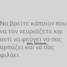 Η εικόνα ίσως περιέχει: κείμενο Me Quotes, Qoutes, Romantic Mood, Let's Have Fun, Greek Quotes, Deep Words, Keep In Mind, I Miss You, Picture Quotes