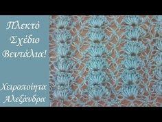 Πλεκτό σχέδιο βεντάλια | DIY - YouTube