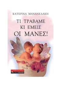 Τι τραβάμε κι εμείς οι μάνες Book Lovers, My Books, Reading, Information Technology, Reading Books, Book Worms