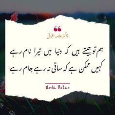 Allama Iqbal Best poetry in Urdu, Best sher of allama iqbal in urdu, collection of allama iqbal poetry in urdu best urdu poetry, Iqbal Poetry In English, Iqbal Poetry In Urdu, Love Poetry Urdu, Allama Iqbal Best Poetry, Allama Iqbal Quotes, Urdu Quotes, Poetry Quotes, Islamic Quotes, Jokes Quotes