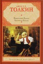 Эту книгу можно прочитать в детстве, а можно и будучи постарше — так или иначе, пролистав всего несколько десятков страниц, вы совсем забудете, что это вымышленная история. Рекомендуется хотя бы просто для развития фантазии.