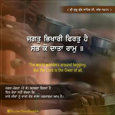 Sikh Quotes, Gurbani Quotes, Indian Quotes, Holy Quotes, Punjabi Quotes, Truth Quotes, Qoutes, Guru Granth Sahib Quotes, Sri Guru Granth Sahib