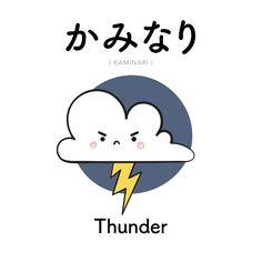 [249] かみなり | kaminari | thunder