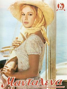 Aliki Vougiouklaki starred in Madalena which participated at Cannes film festival amazing music by Manos Hadjidakis Angela Jones, Carolyn Jones, Darla Hood, Colleen Camp, Diahann Carroll, Catherine Bach, Cindy Wilson, Candice Bergen, Deborah Kerr
