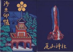 石川 尾山神社