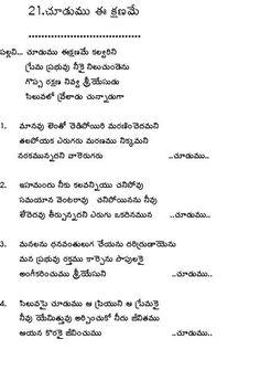 Famous christian song lyrics