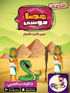 قصة سيدنا موسى قصص الانبياء مصورة للاطفال تطبيق حكايات بالعربي Google Play Apps Comic Books Comic Book Cover
