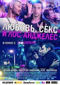 Http film world com смотреть фильм секс по дружбе