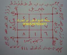 حجاب للرزق الوفير من سورة المائدة Islamic Phrases Pdf Books Reading Dark Wallpaper Iphone