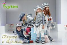дети. скандинавский стиль одежды.