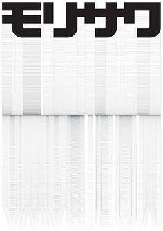 Flyer Goodness: The 10 Morisawa Posters by John Maeda