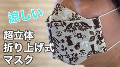 Diy Home Crafts, Sewing Crafts, Sewing Projects, Sewing Ideas, Diy Mask, Diy Face Mask, Ideas Prácticas, Sewing Stitches, How To Make Clothes