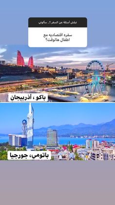 Travelling Tips, Packing Tips For Travel, Travel Advice, Places To Travel, Places To Visit, Iphone App Layout, Istanbul Travel, Travel And Tourism, Life Skills