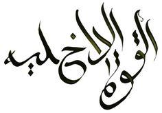"""Inner Strength"". Arabic calligraphy ."