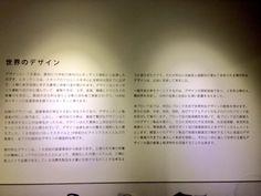 mai tsunoo @ocojo  2015年8月15日 松山文化創園区の台湾設計館(デザインミュージアム)へ。台湾のデザインと世界のデザインに分かれていて、時代別、地域別のデザインが常設展示されている。いまの企画展は柳宗理展!大人80元(約320円)で、常設と企画展両方入場可能。