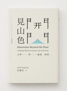 Wang Zhi-Hong roams the path of typographic wisdom with grace - TypeRoom Japanese Graphic Design, Graphic Design Layouts, Book Cover Design, Book Design, Japan Logo, Music Covers, Book Covers, Japanese Words, Book Layout