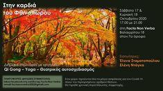 Στην Καρδιά του φθινοπώρου Διήμερο σεμινάριο με εργαλέια: Qi Gong - Yoga - Θεατρικός αυτοσχεδιασμός 17 & 18/10/2020 Qigong, Events, Yoga