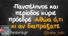 Clever Quotes, Funny Quotes, Jokes, Lol, Thoughts, Humor, Funny Shit, Greek, Inspiration