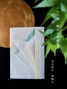 折形〜「新茶包み」と朧月、夏も近く八十八夜♪〜 包み結び 櫻撫子のブログ
