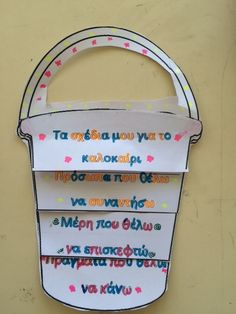 Picture Summer Crafts, Crafts For Kids, Greek Language, Summer Time, Classroom, Teaching, Education, Worksheets, School